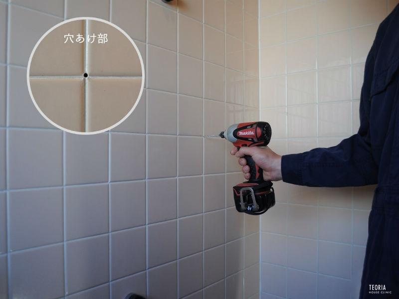 浴室タイルの穿孔